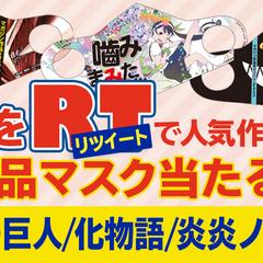 非売品オリジナルマスクが当たるキャンペーン【第1弾】実施!