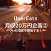 UberEats月収20万円チャレンジ③~ワクチン副反応と長雨に振り回される~