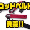 【O.S.P】ロッドの収納や持ち運びに便利なアイテム「ロッドベルト」発売!