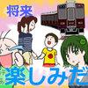 【笑顔】将来有望・・・!駅のホームで笑った、親子連れの会話【4時キョロ2日目】