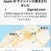 Apple ID のメールアドレスの変え方。
