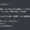 Japan meetup championship インサイドストーリー 第1話