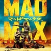 リアル北斗の拳〜マッドマックス怒りのデスロードを観て【映画】