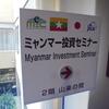 MIC(ミャンマー投資委員会)高官が来日して新投資法の説明行脚で語っているコト(大阪@2017.6.1)