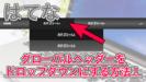【はてなブログ】ドロップダウンのグローバルヘッダーを設置する方法!カテゴリーが多い時にオススメ!