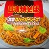 ウチで 冷凍 日清焼きそば スパイシーソース 99+税円(MEGAドンキ)