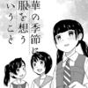 冬コミ新刊「銀華の季節に制服(きみ)を想うということ」入稿完了!
