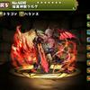 【パズドラ】焔翼神獣ラルグの入手方法やスキル上げ、使い道や素材情報!