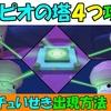 キノピオの塔4つ攻略 キノピチュいせき出現方法 【ペーパーマリオ オリガミキング】 #76
