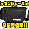【DEPS】オカッパリにオススメのバッグ「メッセンジャーバッグ」通販予約受付中!