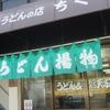 2007讃岐うどん紀行【№1】竹清(ちくせい)