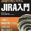【永久保存版】便利なJIRAのJQL一覧