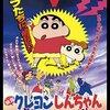 『映画クレヨンしんちゃん 暗黒タマタマ大追跡』 @Netflix