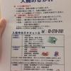 36w5d 田中ウィメンズクリニック13回目の診察