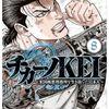 チカーノKEI 8巻 ネタバレ 無料【ペドロの元へ乗り込み問いただす】