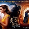 【Disney映画】17年4月21日公開『美女と野獣』実写版が待ちきれまてん!