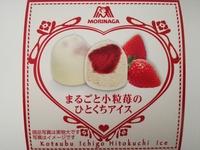 セブン「限定」まるごと小粒苺のひとくちアイスの苺が甘酸っぱい。甘さの奥にある甘酸っぱさを楽しんで欲しい。