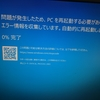 Windows10にてWindowsUpdate後にブルースクリーンが表示、起動不可等という現象が多発しております