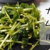豆苗のナムル の作り方(レシピ)加熱なし切ってまぜるだけ生豆苗の簡単ナムル