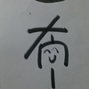 今日の漢字279