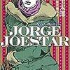 分厚い! 5cm!(笑) ジョジョのキャラが大集合! 舞城王太郎作「ジョージジョースター」 感想