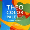 THEO Color Palette/5月からグリーンになりました