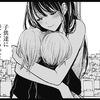 「【推しの子】」8話(赤坂アカ、横槍メンゴ)人生を変えた出会い