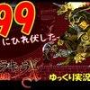 【月下の夜想曲】 999まで鍛えた妖刀村正を引き継いでプレイ#おまけ