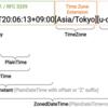 タイムゾーンを含むタイムスタンプ文字列表現の標準化