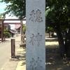 札幌史跡探訪 ― 公園巡り ―