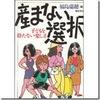 【新内閣】「産まない選択―子どもを持たない楽しさ」 という本を書いていた少子化対策担当大臣 福島瑞穂大臣