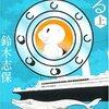 「船を建てる」/鈴木志保