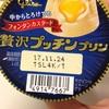 沖縄プリン道。みんな美味しいプリンを教えてくれ。セブンイレブンは沖縄にないからね!