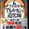 ★池井戸潤最新作「半沢直樹 アルルカンと道化師」がアマゾンから届く。