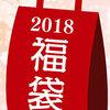 エイレベル宮崎店だけのスペシャルな福袋2018
