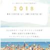 【2018】ニーゼロイチハチ*募集START!