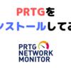 PRTGで遊ぶ - ネットワーク監視・サーバー監視 -