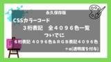 CSSカラーコードを使いこなす。3桁全4096色と6桁4096色&RGB4096色一覧!一目で関係性がわかる+α[永久保存版]