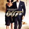 【映画感想】007 慰めの報酬