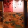 六本木開館10周年記念展 絵巻マニア列伝@サントリー美術館