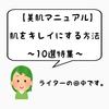 【美肌マニュアル】肌を綺麗にする方法 〜10選特集〜