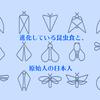 進化している昆虫食と、原始的な日本人
