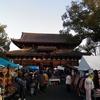 ■京都・大津: 2018.01.21
