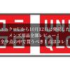 ユニクロUから10月12日に発売したメンズ用品全部レビュー! 全9点の中で買うべき1点はコレ!