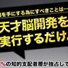 森田敏宏さんの天才脳開発パーフェクトブレインの評判や口コミはいかに