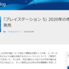 PlayStation 5 2020年年末商戦に登場