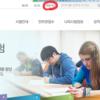 韓国でTOPIKを受ける方法