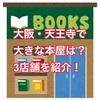 大阪・天王寺で大きな本屋は3店舗!おすすめは?比較してみた