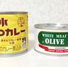 【静岡土産】清水もつカレー、特撰まぐろオリーブ油漬、地のり。