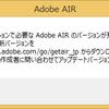 AdobeAIRが見つかりません、とエラー